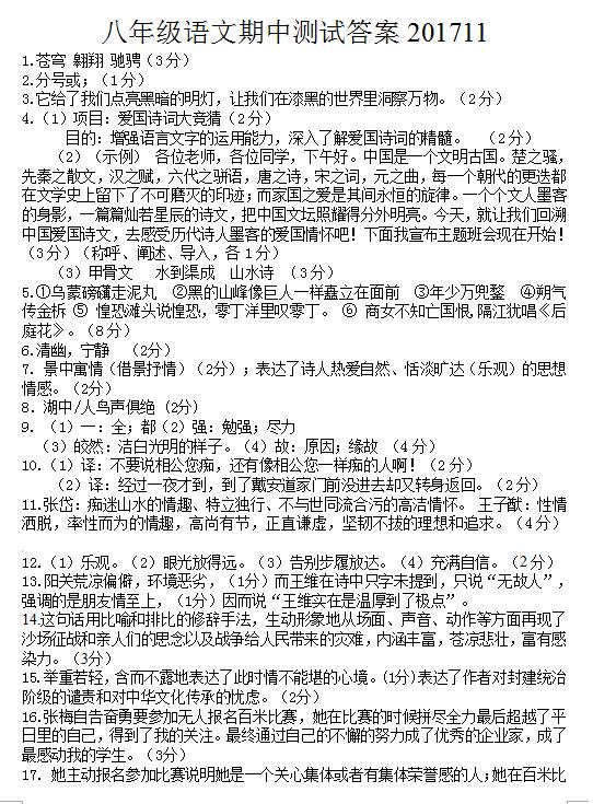 2018届江苏海安白甸中学八年级上语文期中试题答案(图片版)