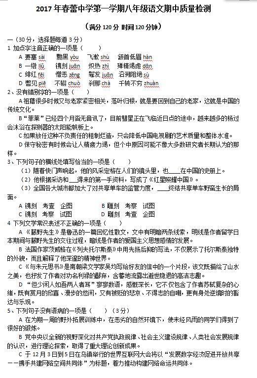 2018届浙江杭州春蕾中学八年级上语文期中试题(图片版)