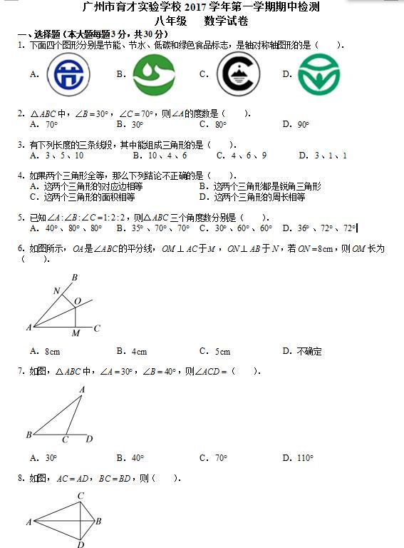 2018届广东广州越秀育才实验八年级上数学期中试题(图片版)