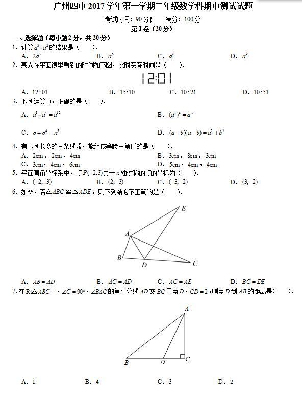 2018届广东广州四中八年级上数学期中试题(图片版)