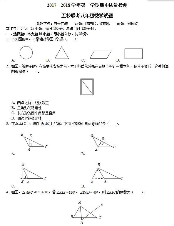 2018届广东广州荔湾八年级上数学期中试题(图片版)
