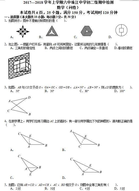 2018届广东广州海珠六中珠江八年级上数学期中试题(图片版)