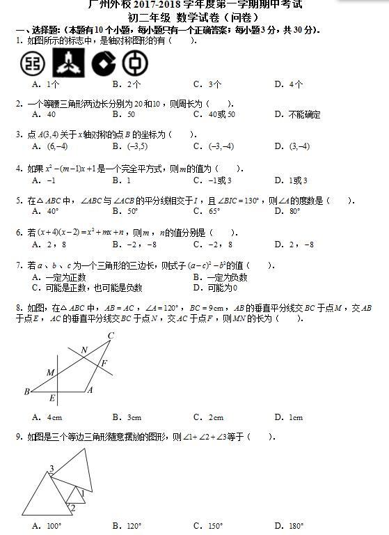 2018届广东广州白云广外外校八年级上数学期中试题(图片版)
