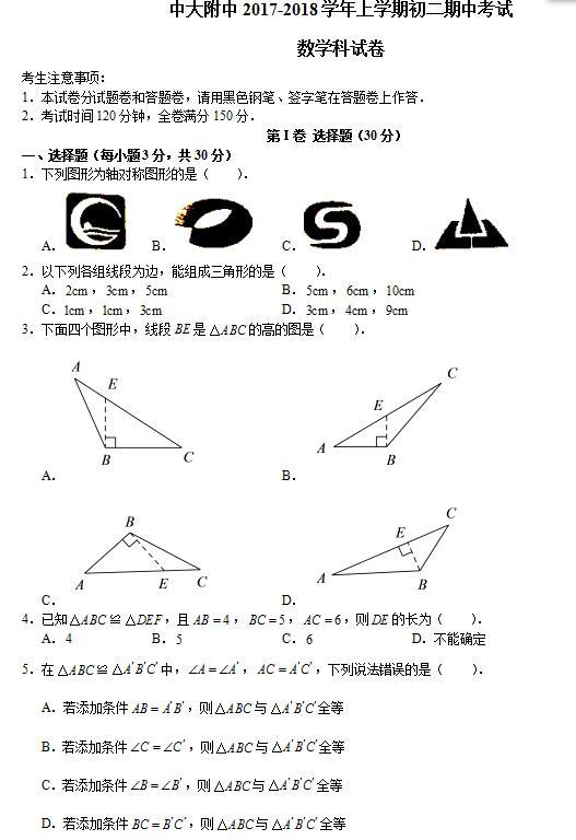 2018届广东广州海珠中大附中八年级上数学期中试题(图片版)