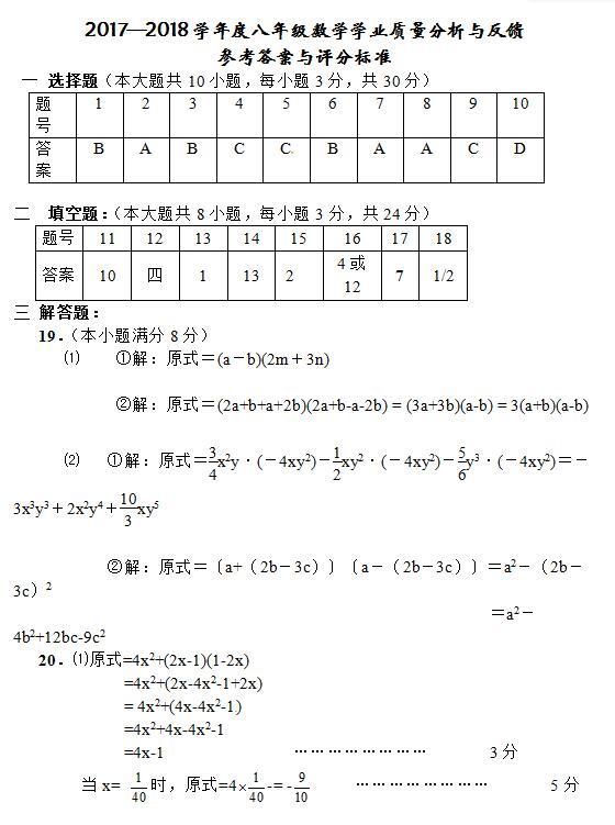 2018届江苏海安白甸中学八年级上数学期中试题答案(图片版)