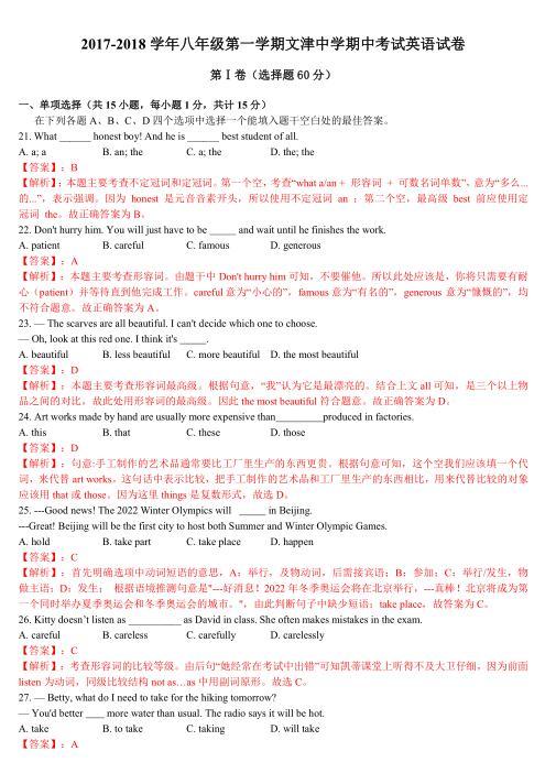 2018届江苏扬州文津中学八年级上学期英语期中试题(图片版)