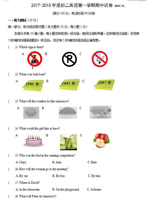 2018届江苏无锡和桥学区八年级上英语期中试题(图片版)