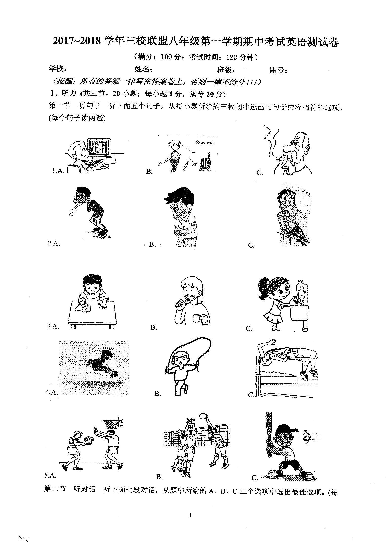 2018届福建福州八中八年级上英语期中试题(图片版)