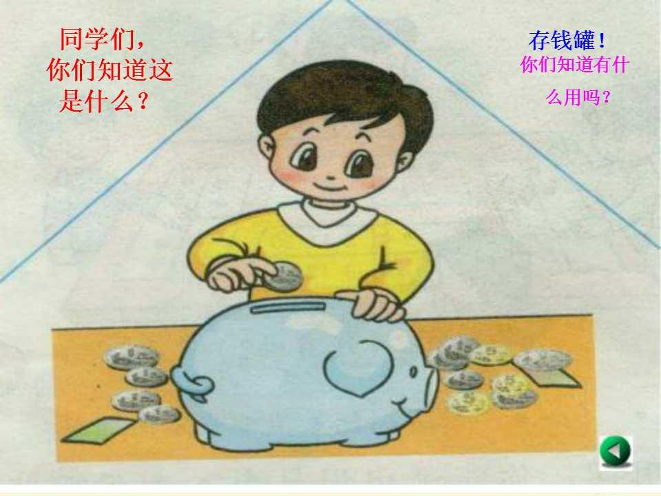 青岛版一年级下册数学课件《人民币的认识2》