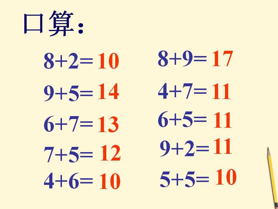 北京版一骆驼位数数学课件《两位数加一下册(坳小学年级图片