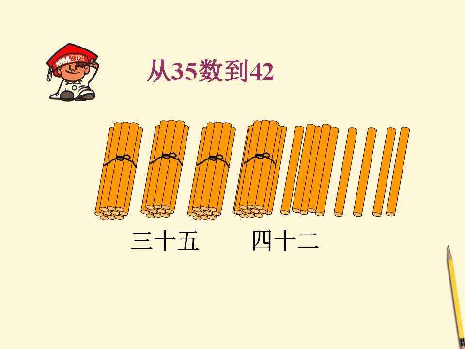 北京版一下册妈妈数学课件《认识100以内的数小学生视频下载年级的图片