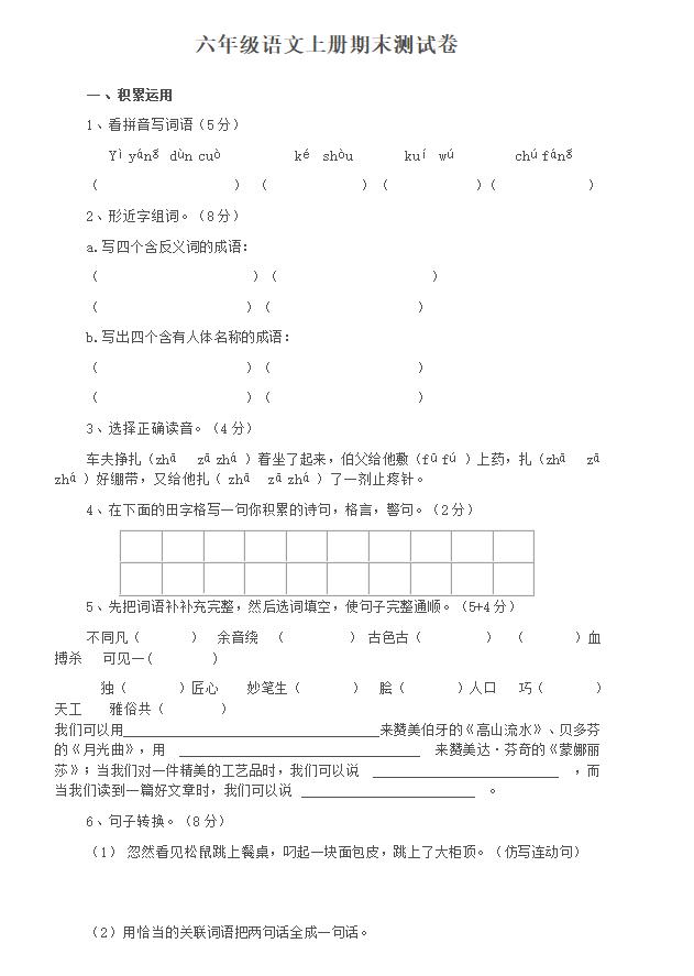 2017-2018年人教版六年级语文上册期末试题三(图片版)1