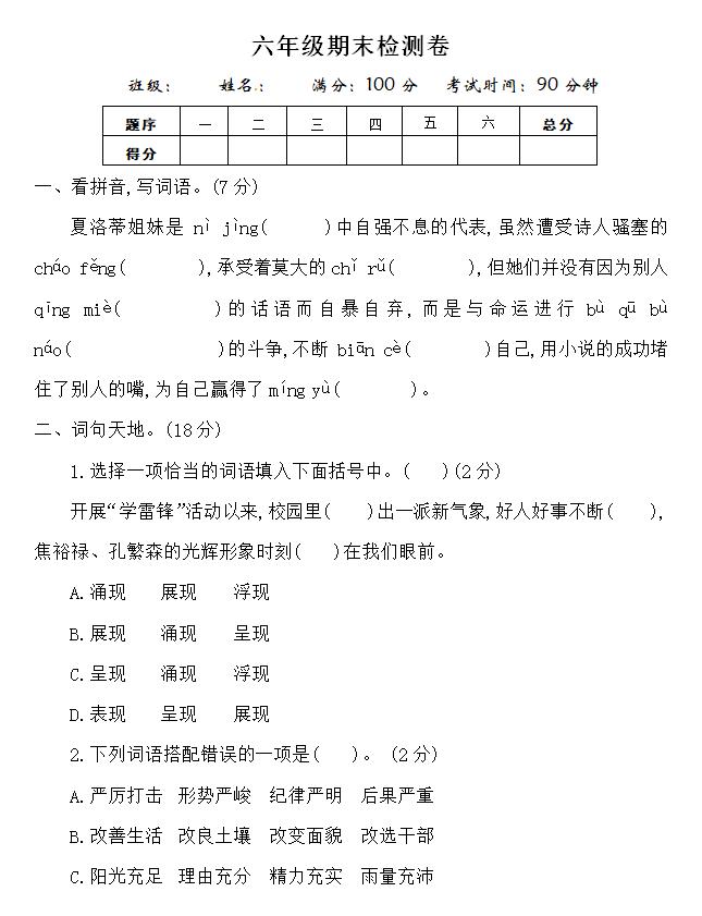 2017-2018年北师大版六年级语文上册期末试题二(图片版)1