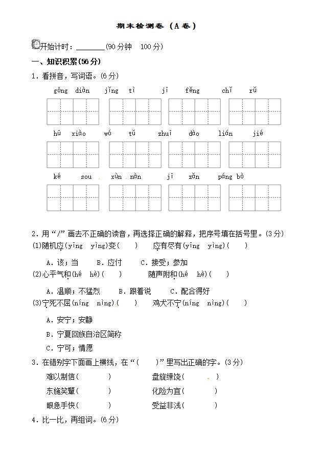 2017-2018年北师大版六年级语文上册期末试题三(图片版)1