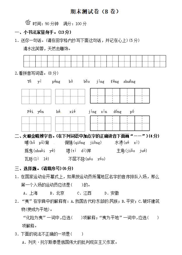 2017-2018年北师大版六年级语文上册期末试题四(图片版)1