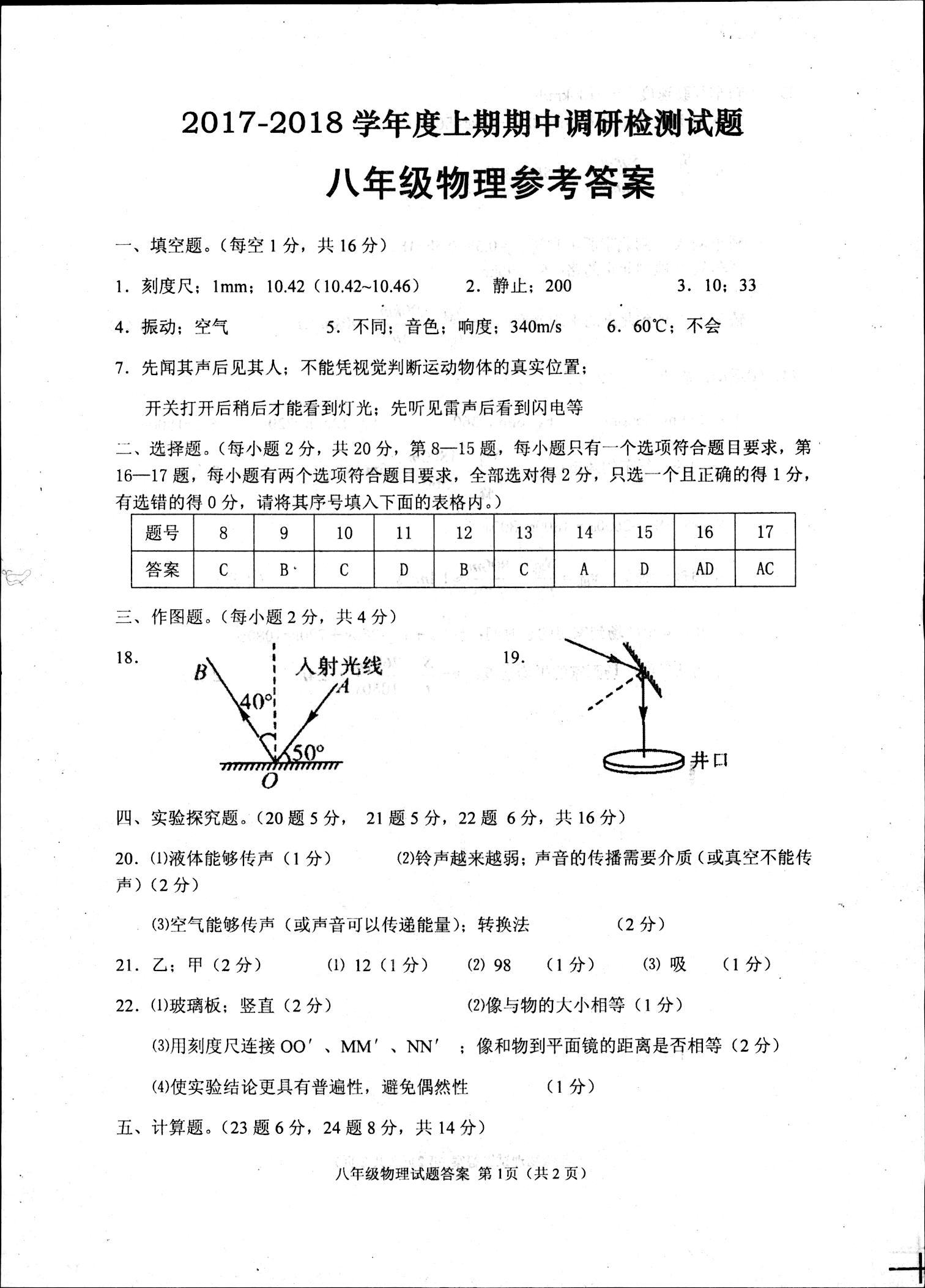 2018届河南信阳南湾湖风景区中学八年级上物理期中试题答案(图片版)
