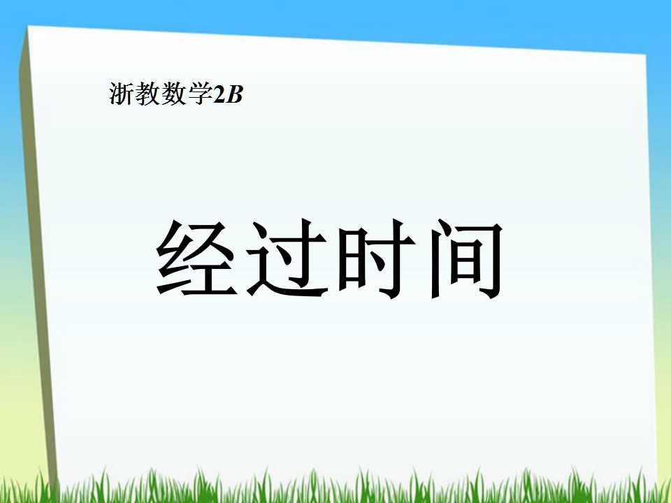 浙教版二年级下册数学课件《经过时间》