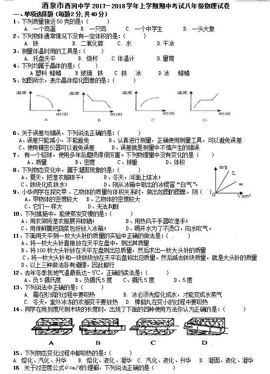 2018届甘肃酒泉西洞中学八年级上物理期中试题(图片版)