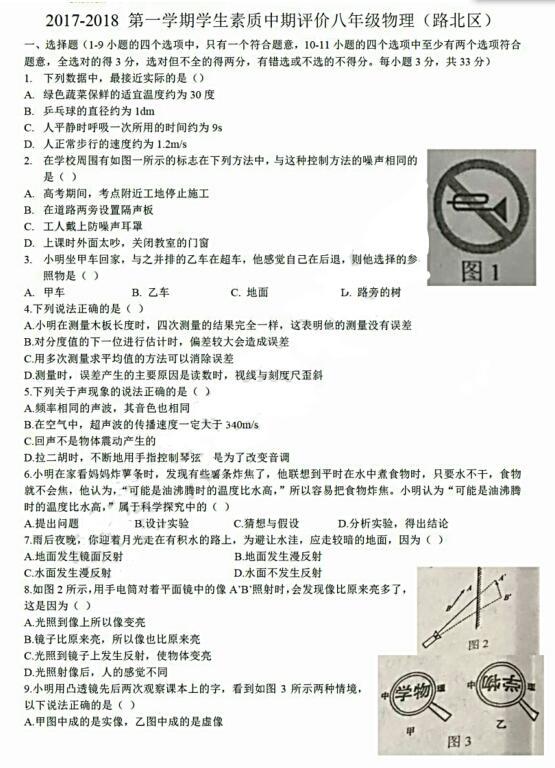 2018届河北唐山路北八年级上物理期中试题(图片版)