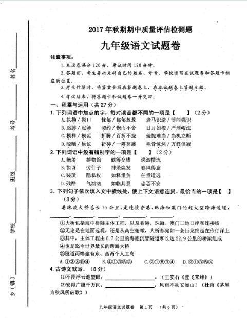 2018届河南南阳实验中学九年级上语文期中试题(图片版)