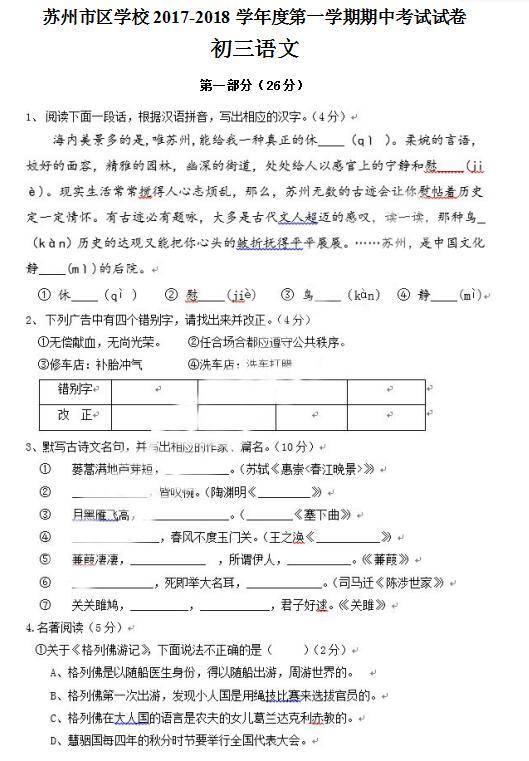 2018届江苏苏州市区学校九年级上语文期中试题(图片版)