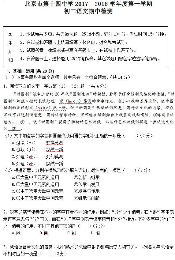 2018届北京十四中九年级上语文期中试题(图片版)