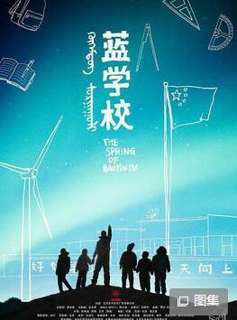 2017优秀小学生电影推荐:《蓝学校》