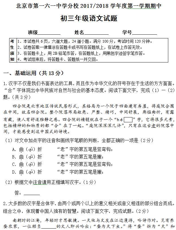 2018届北京161中学分校九年级上语文期中试题(图片版)