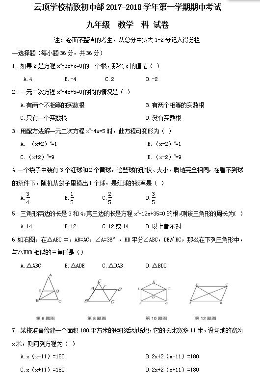 2018届深圳云顶中学九年级上数学期中试题(图片版)