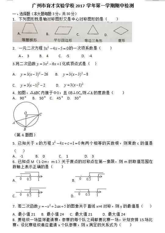 2018届广东广州育才实验学校九年级上数学期中试题(图片版)