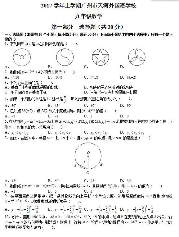 2018届广东广州天河外国语学校九年级上数学期中试题(图片版)