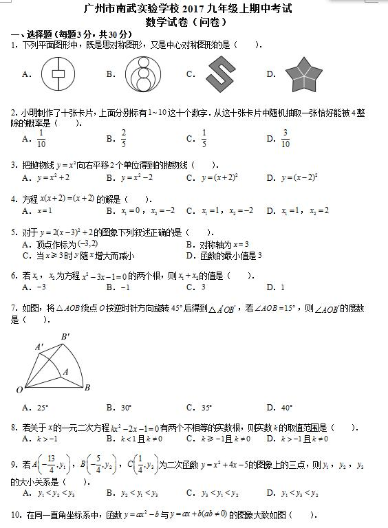 2018届广东广州海珠南武实验学校九年级上数学期中试题(图片版)