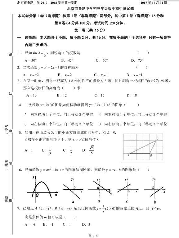 2018届北京鲁迅中学九年级上数学期中试题(图片版)