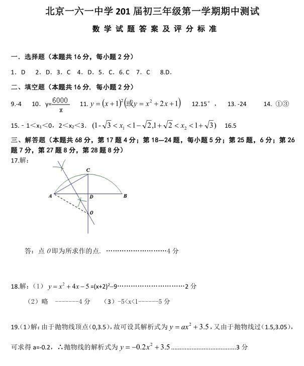 2018届北京161中九年级上数学期中试题答案(图片版)