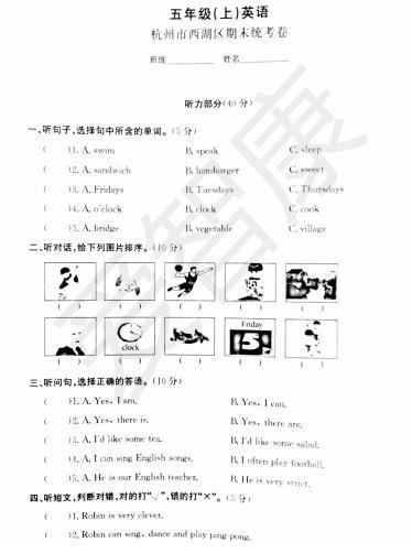 2018杭州五年级英语西湖区期末试卷