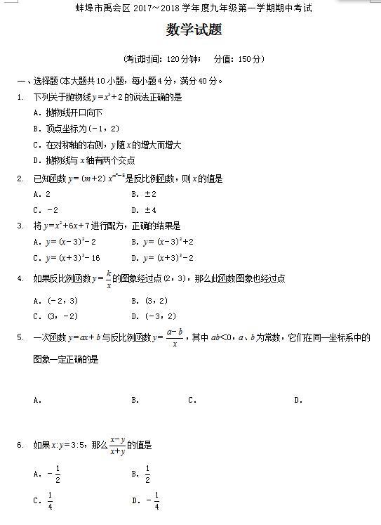 2018届安徽蚌埠禹会九年级上数学期中试题(图片版)