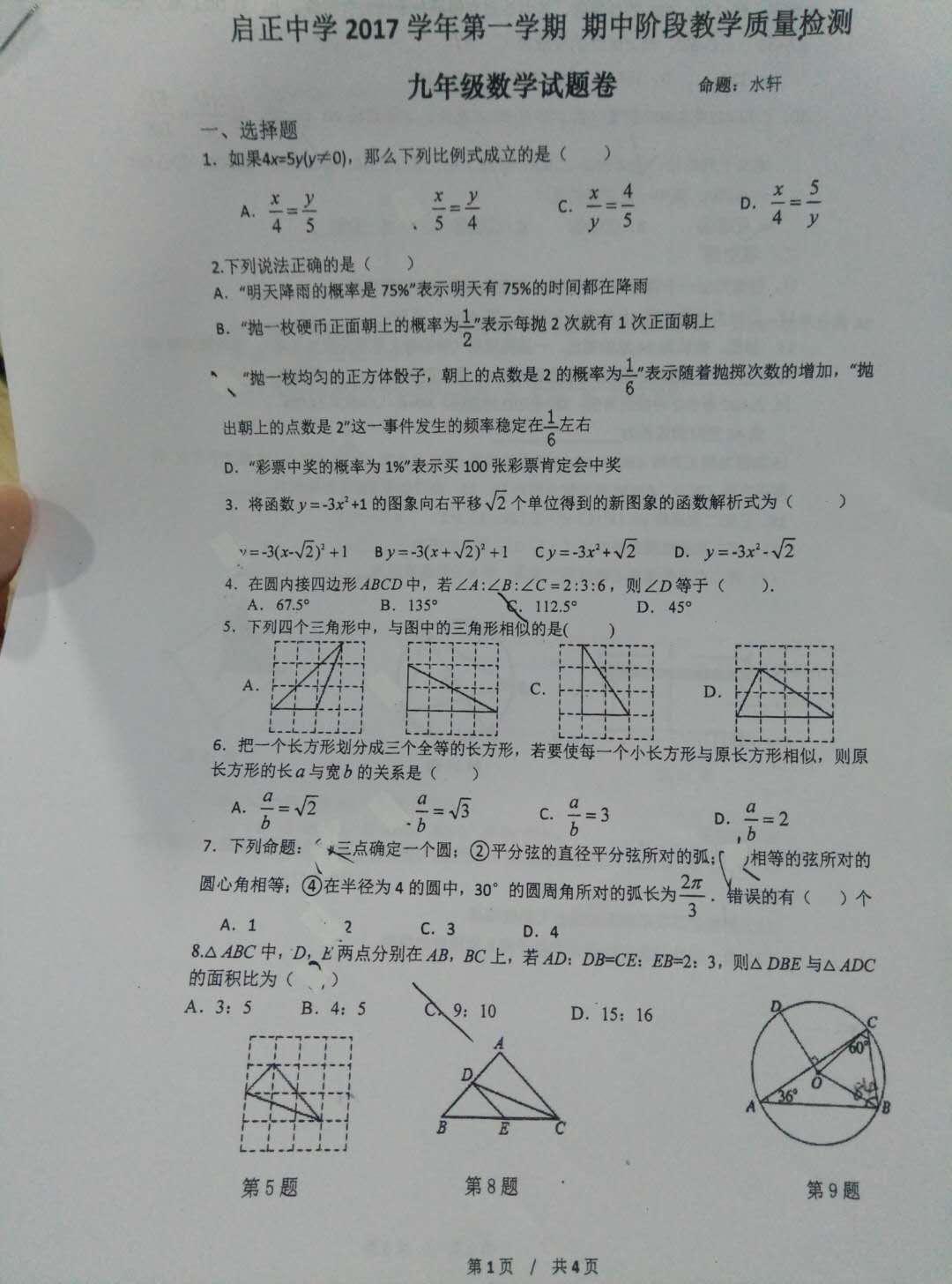 2018届浙江杭州启正中学九年级上数学期中试题(图片版)