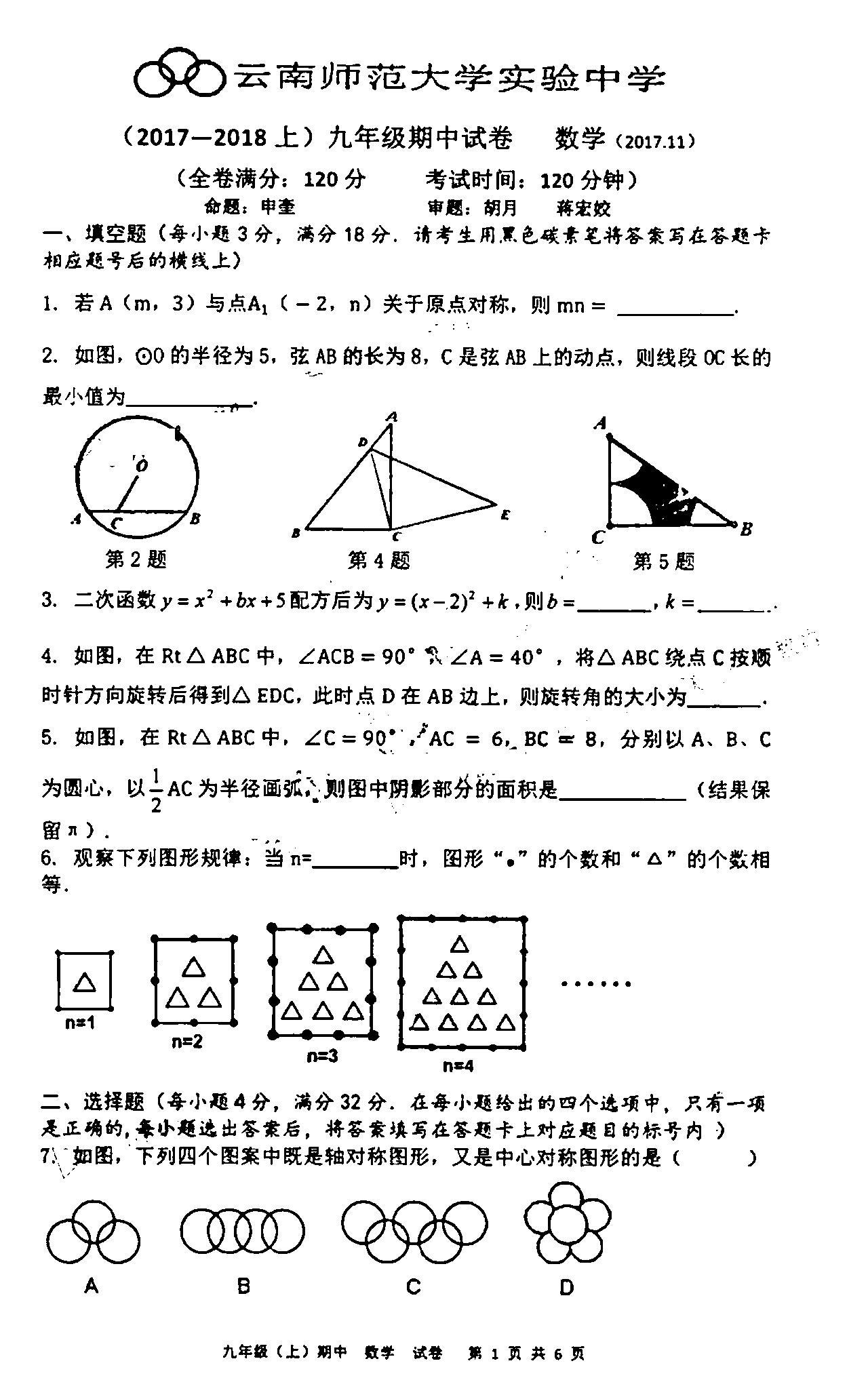 2018届云南师范大学实验中学九年级上数学期中试题(图片版)