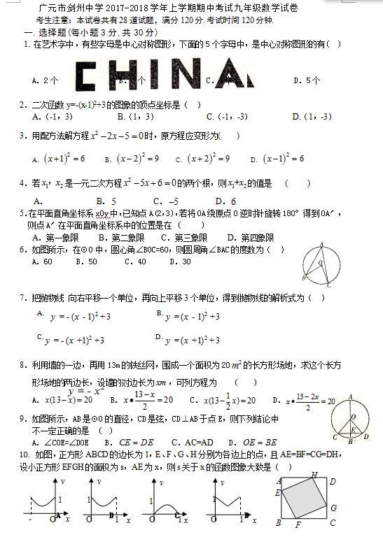 2018届四川广元剑州中学九年级上数学期中试题(图片版)