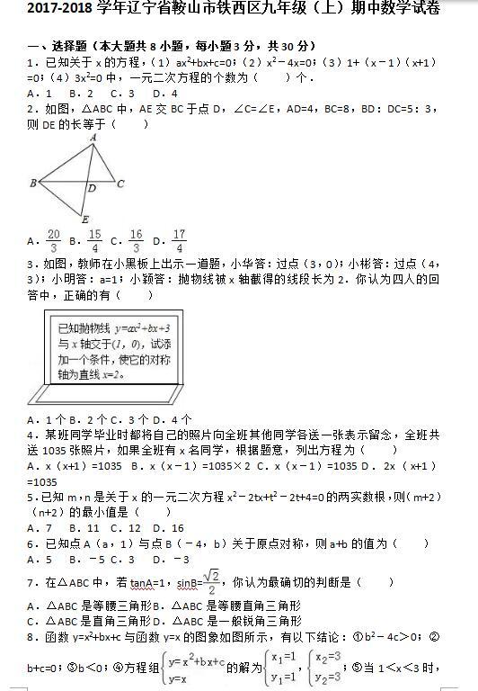 2018届辽宁鞍山铁西九年级上数学期中试题(图片版)