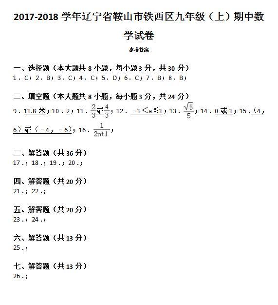 2018届辽宁鞍山铁西九年级上数学期中试题答案(图片版)