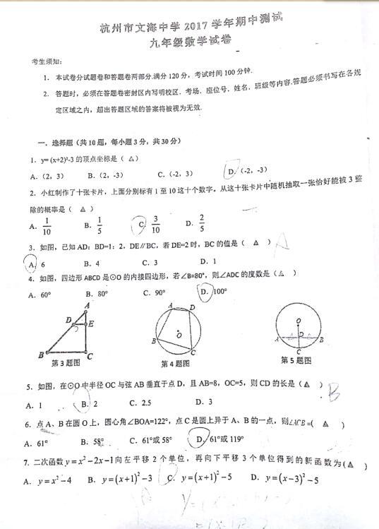 2018届浙江杭州文海中学九年级上数学期中试题(图片版)