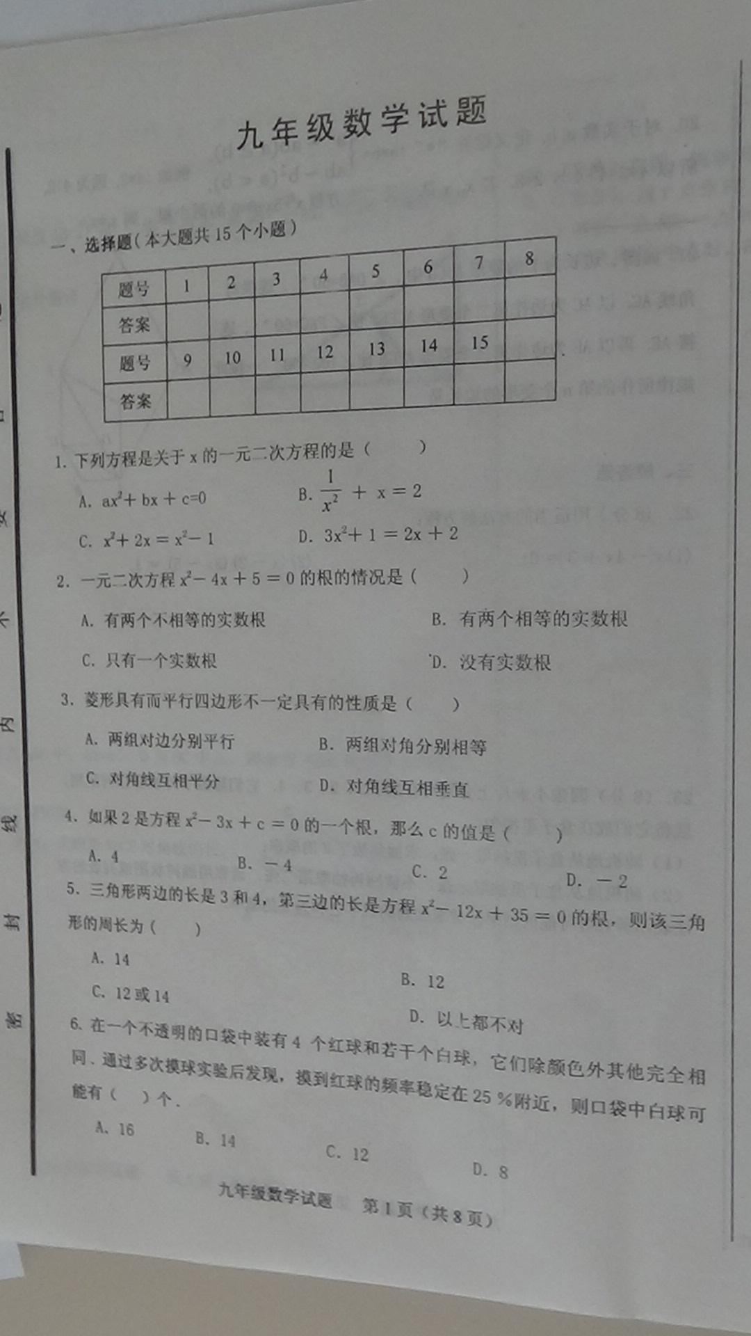 2018届山东济南商河九年级上学数学期中试题(图片版)