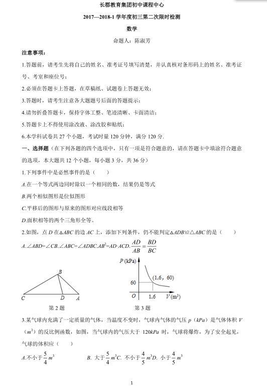 2018届湖南长沙长郡教育集团九年级上数学期中试题(图片版)