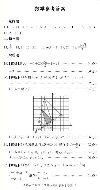 2018届湖南长沙长郡教育集团九年级上数学期中试题答案(图片版)