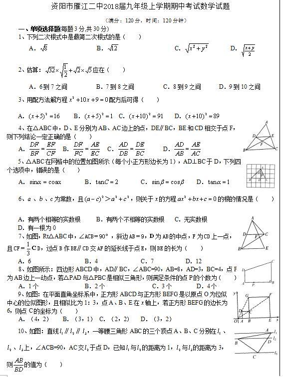 2018届四川资阳雁江二中九年级上数学期中试题(图片版)