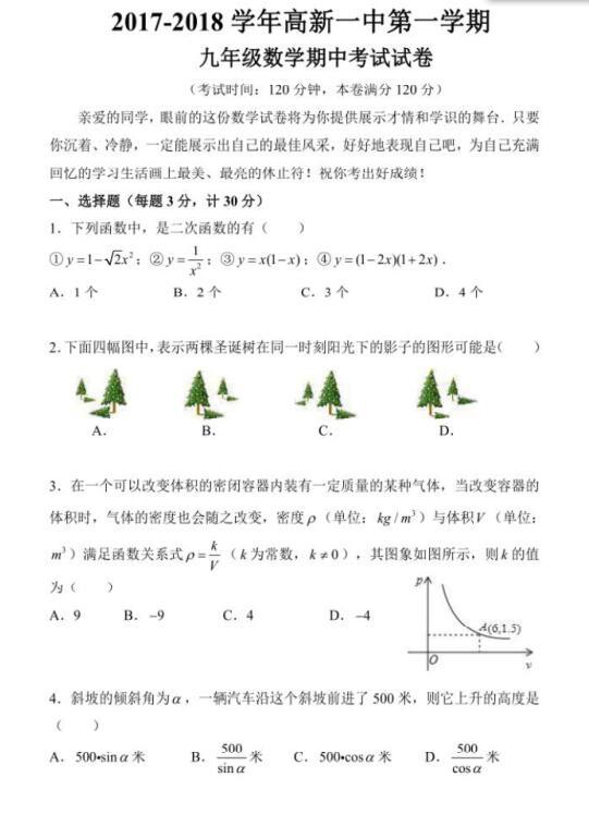2018届陕西西安高新一中九年级上数学期中试题(图片版)