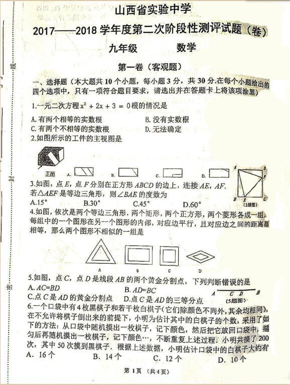 2018届山西实验中学九年级上数学期中试题(图片版)