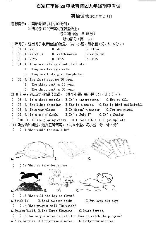 2018届河北石家庄28中九年级上英语期中试题(图片版)