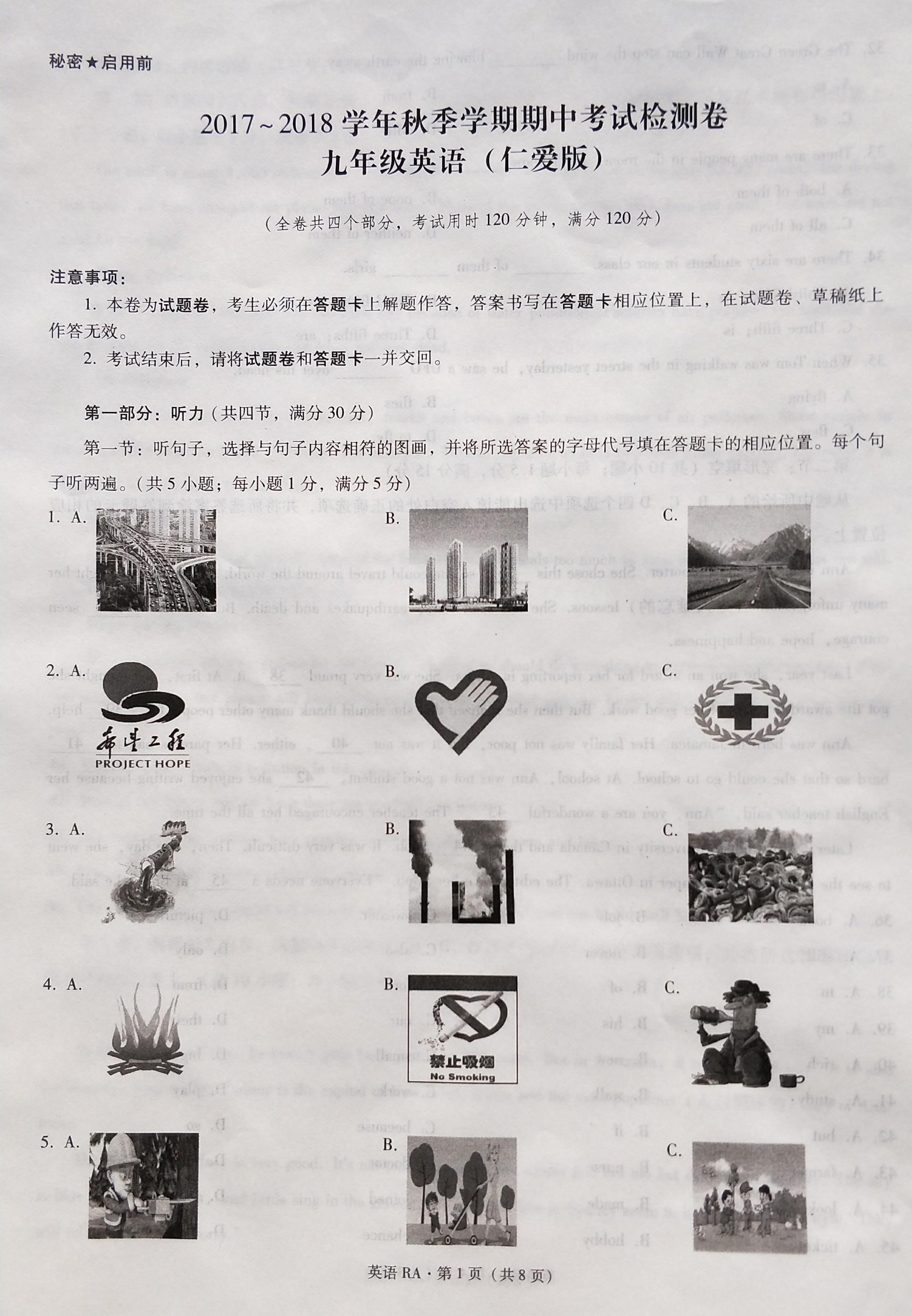 2018届云南威信二中九年级上学英语期中试题(图片版)